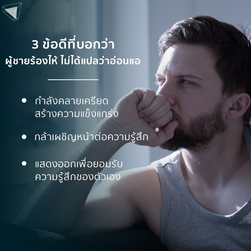 ผู้ชายร้องไห้ไม่ได้แปลว่าอ่อนแอ ส่องข้อดีของการร้องไห้