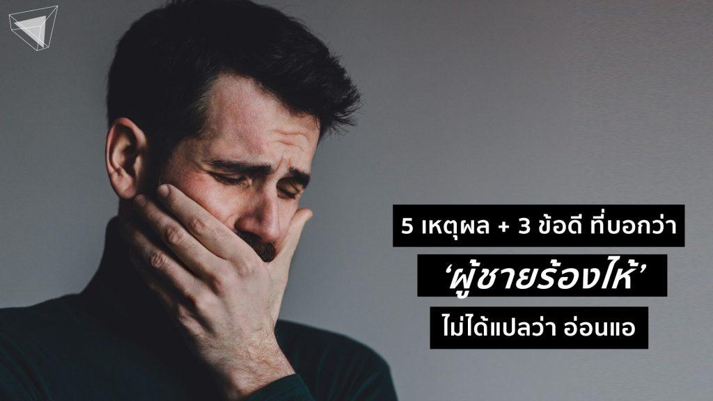 ผู้ชายร้องไห้
