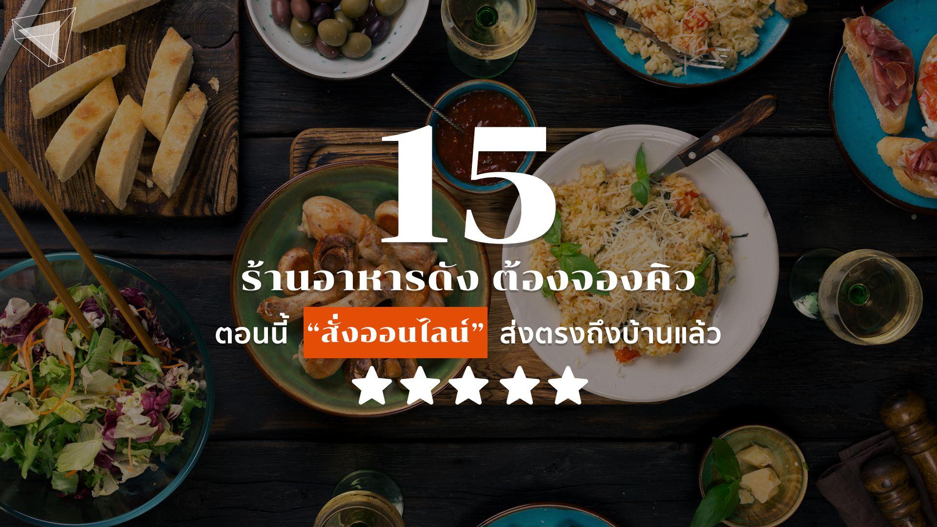15 ร้านสั่งอาหารออนไลน์