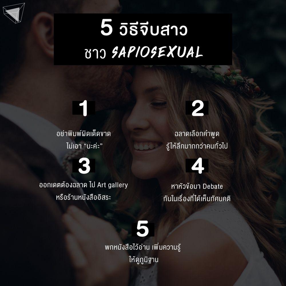 จีบสาว Sapiosexual