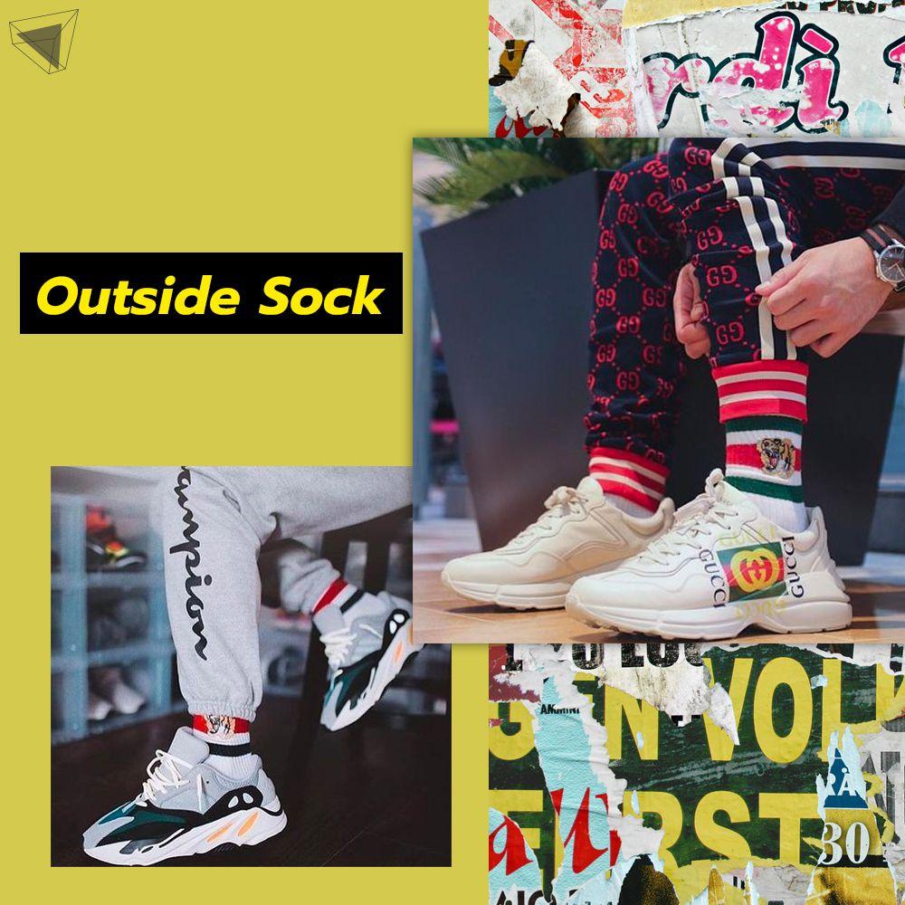 แต่งตัวแนวสตรีท โชว์ถุงเท้า (Outside Sock)
