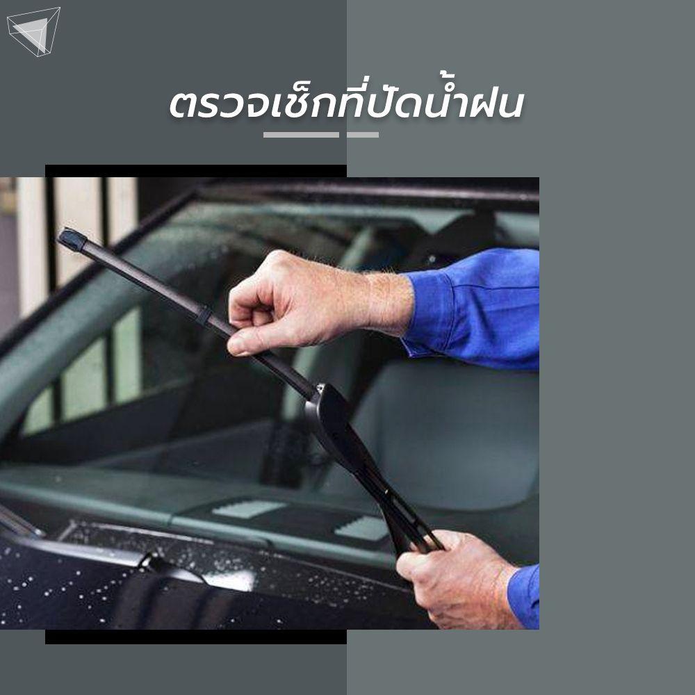 ตรวจเช็กที่ปัดน้ำฝน ดูแลรถยนต์