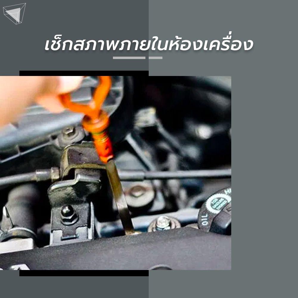 การบำรุงรักษารถยนต์ต้อง เช็กสภาพภายในห้องเครื่อง