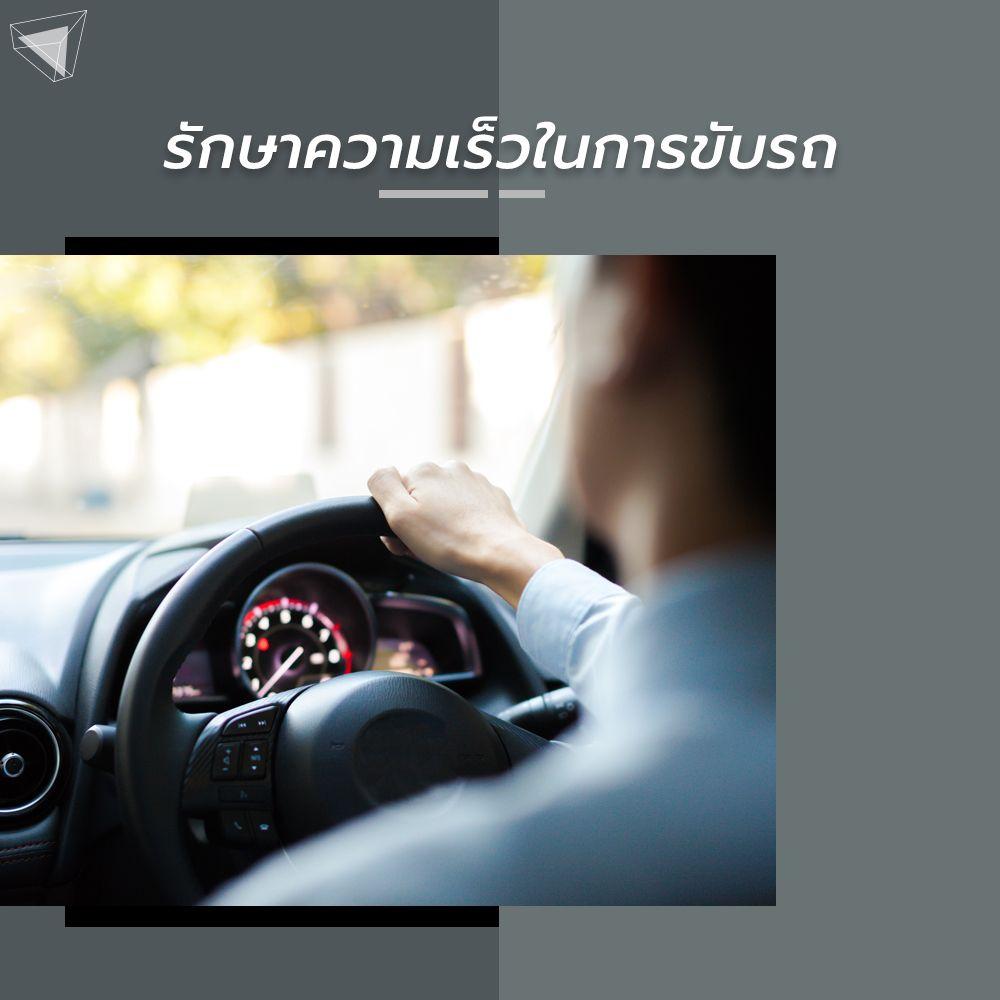 การบํารุงรักษารถยนต์ รักษาความเร็วในการขับรถ