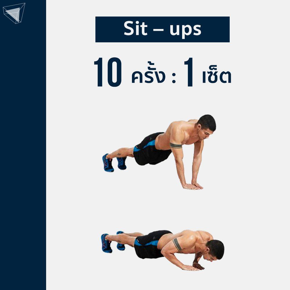 ท่าเล่นกล้ามท้องเบสิก Sit - ups