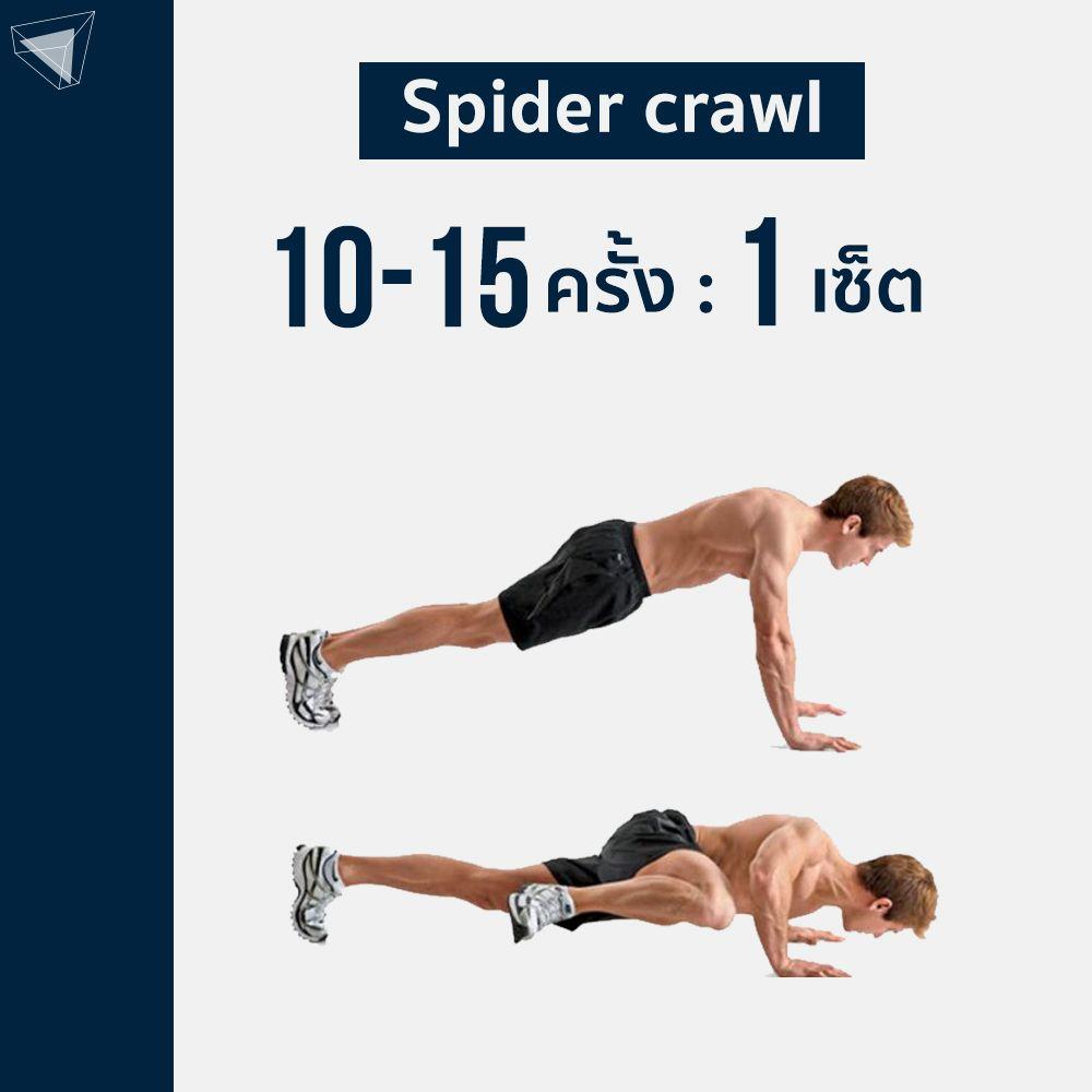 Spider crawl ท่าเล่นกล้ามท้อง