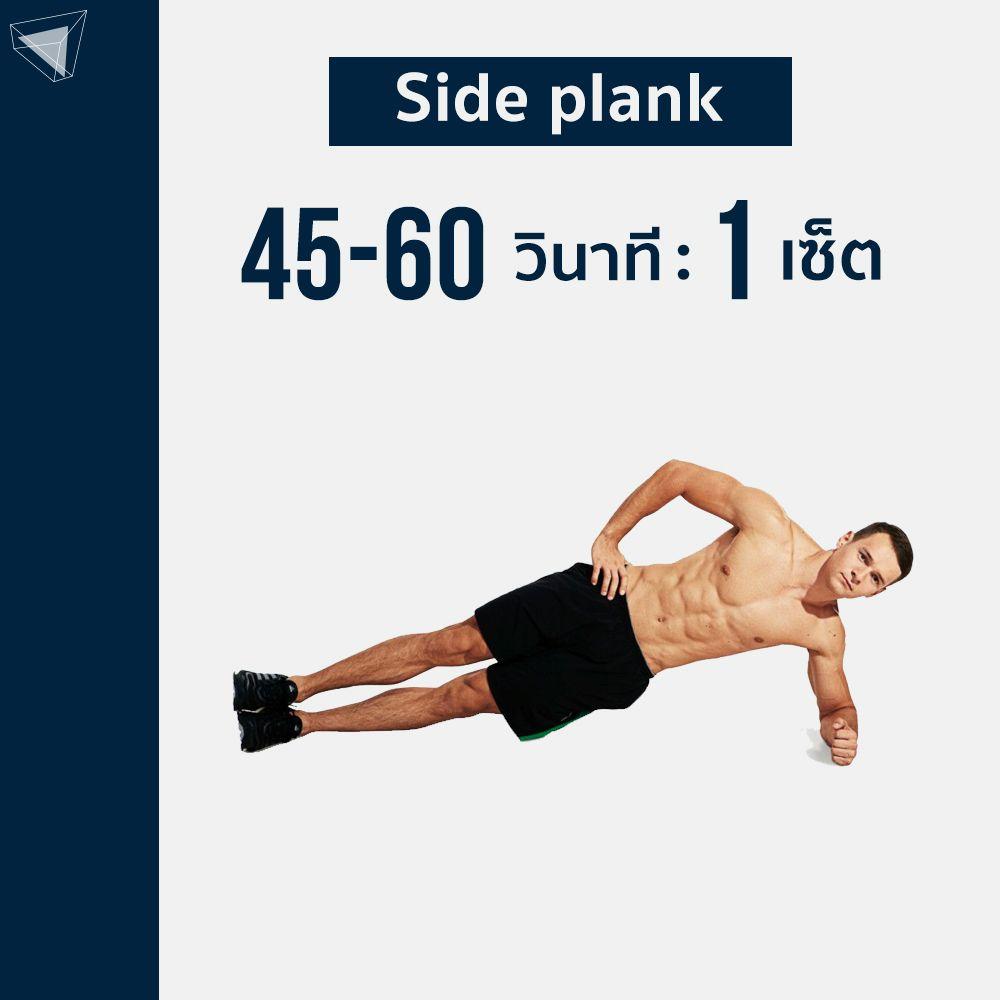 ท่าเล่นกล้ามท้อง Side plank