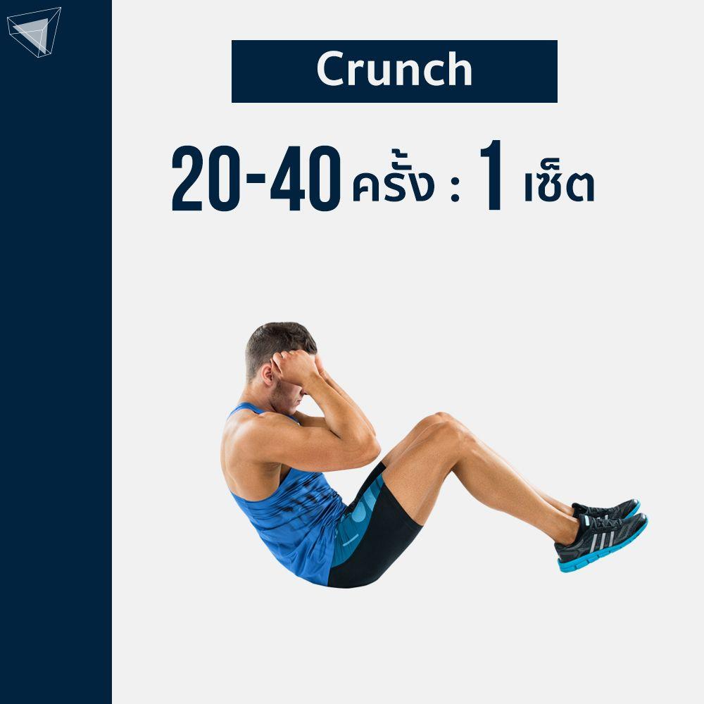 ท่าเล่นกล้ามท้อง Crunch