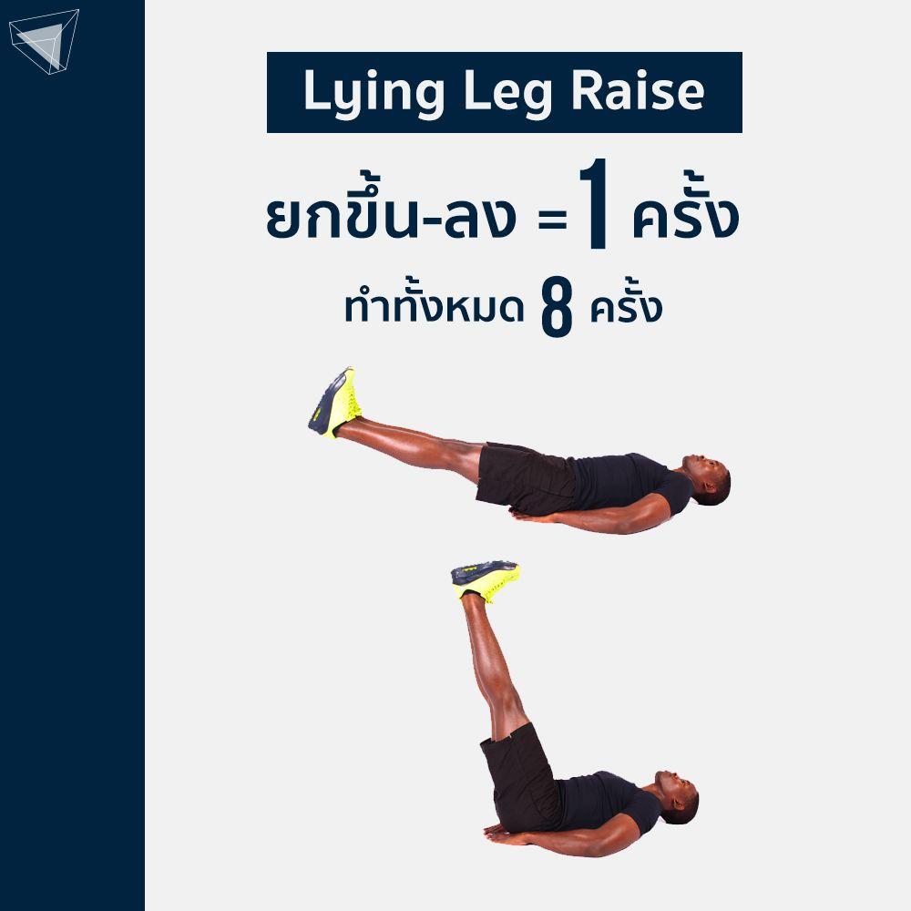 ท่าเล่นกล้ามท้อง Lying Leg Raise