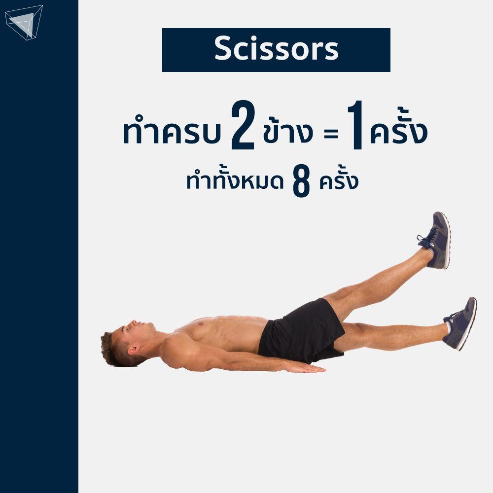 ท่าเล่นกล้ามท้อง Scissors