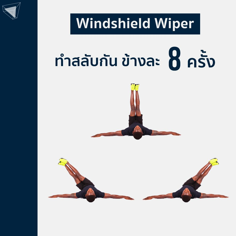 Windshield Wiper ท่าเล่นกล้ามท้องสร้าง V – Shape