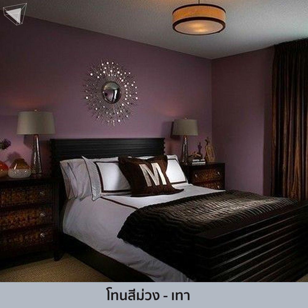 ห้องนอนผู้ชายในโทนสีม่วง เทา