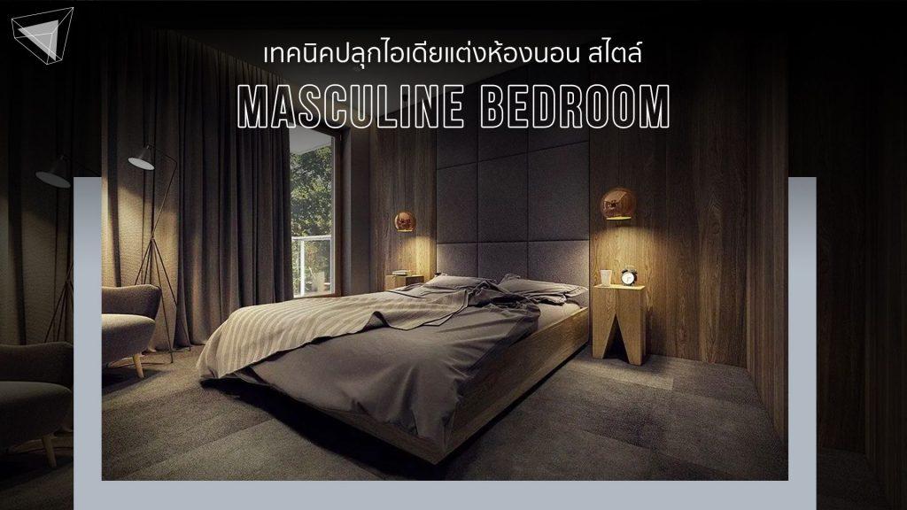 เทคนิคแต่งห้องนอนผู้ชาย