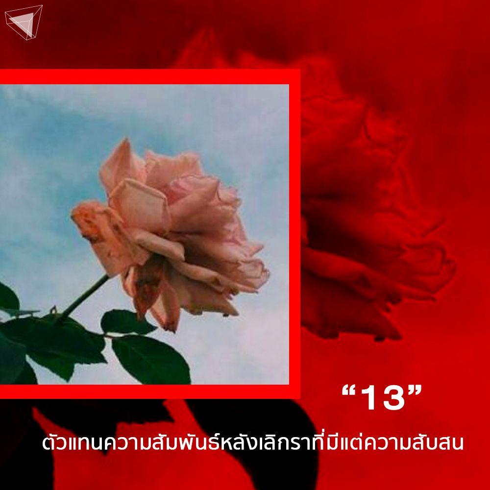 13 - เพลง LANY