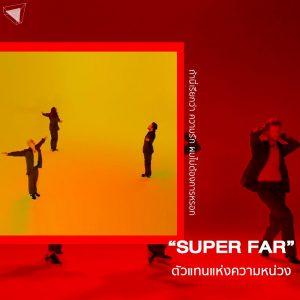 Super Far เพลง LANY