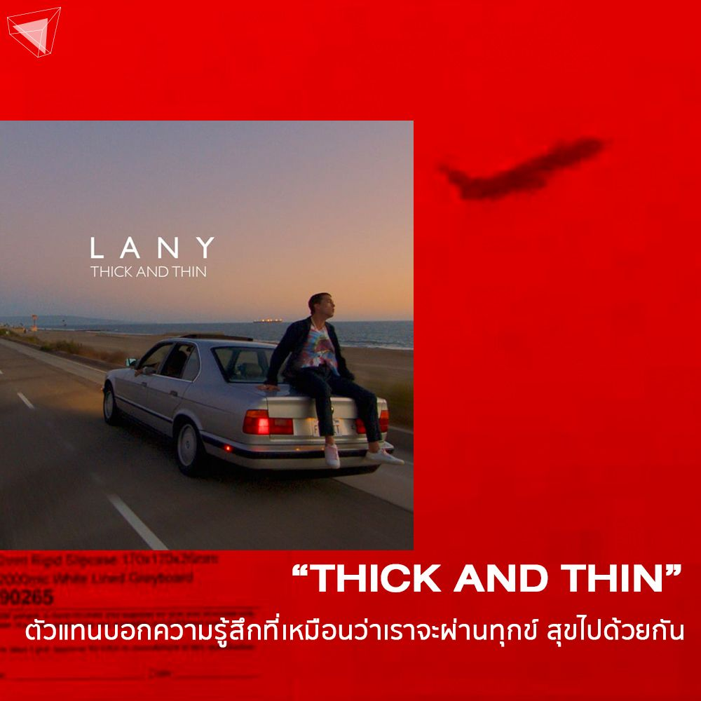 เพลง LANY - Thick and Thin