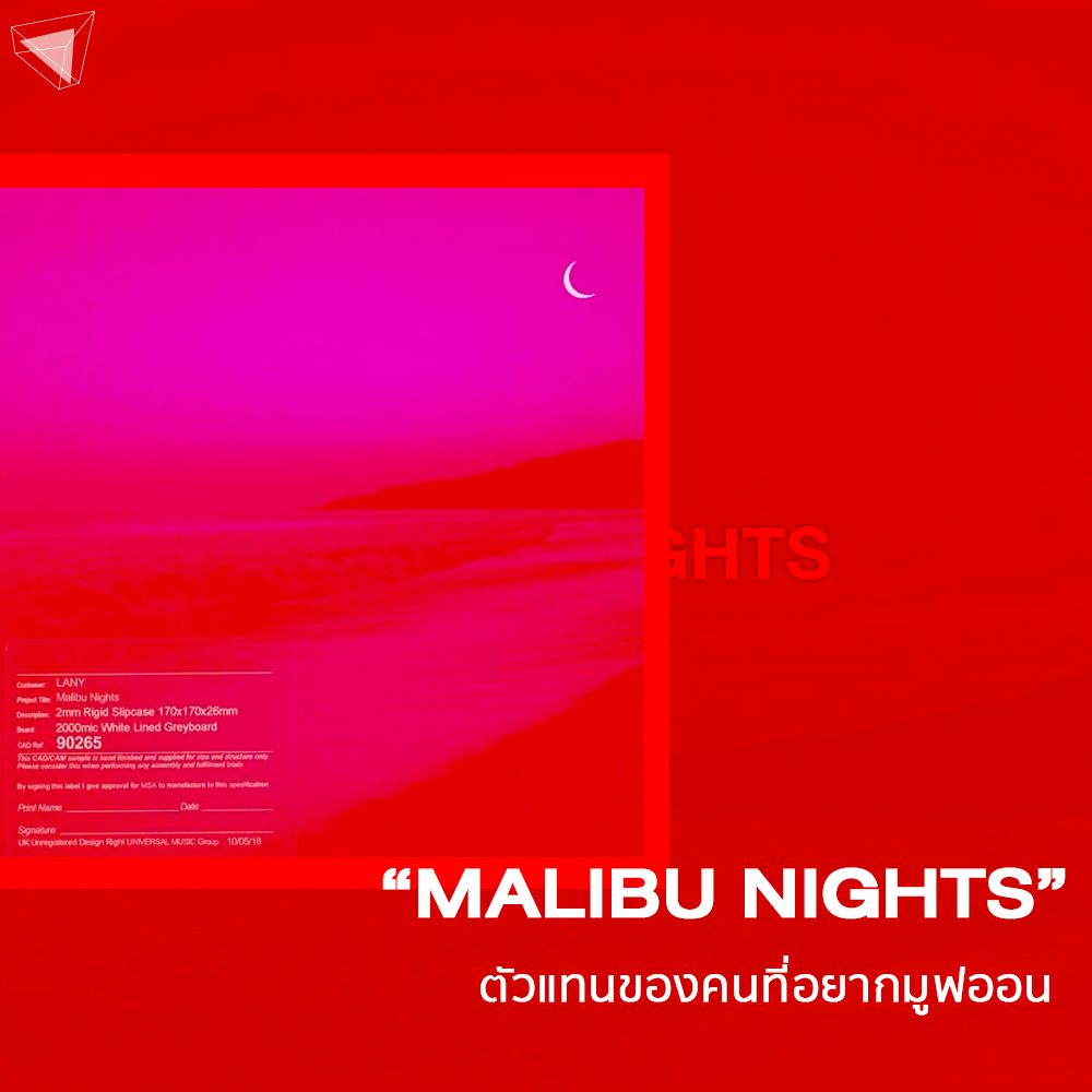 เพลง LANY - Malibu Nights