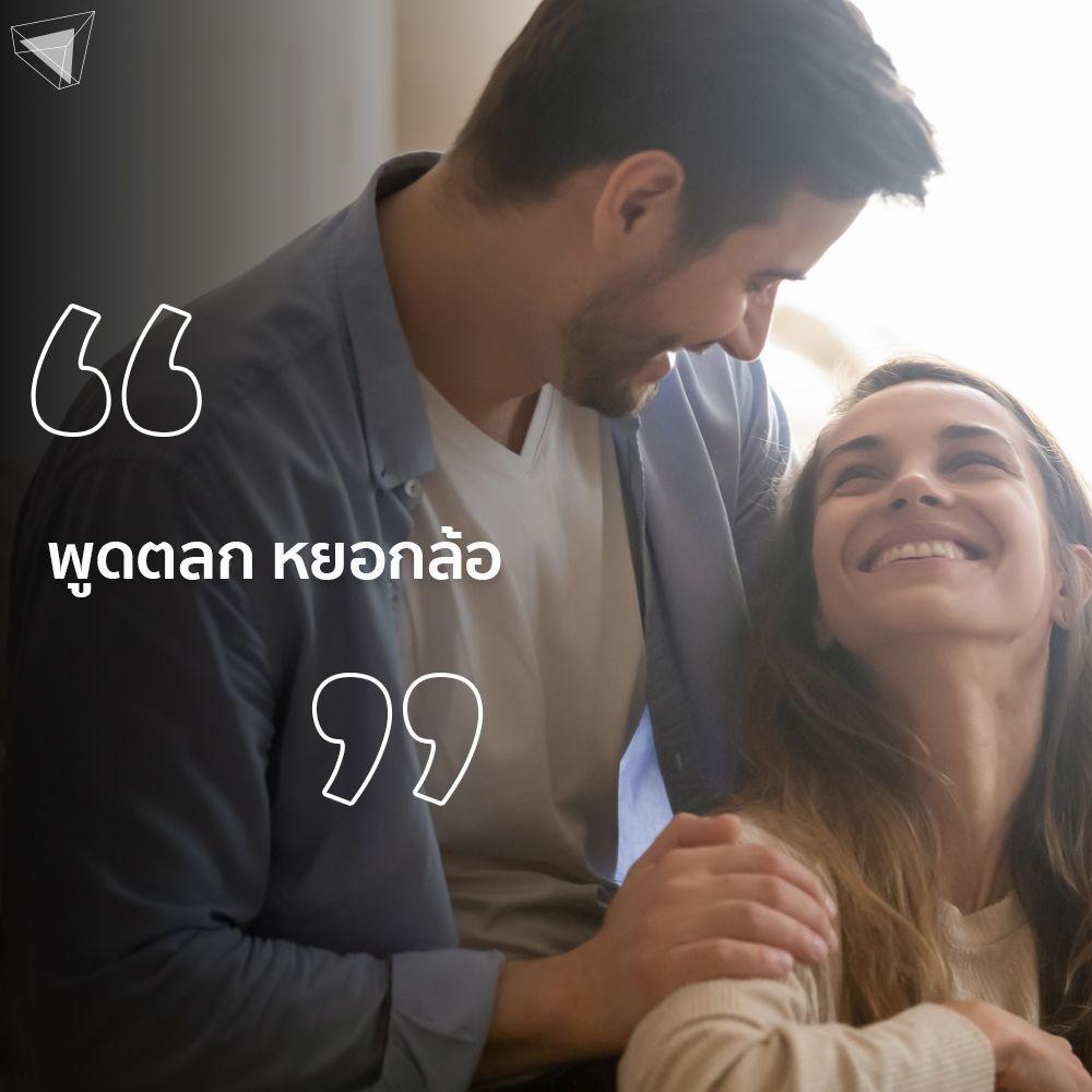 ง้อแฟนยังไงดี ให้ได้รอยยิ้มมุมปาก ต้องพูดตลก หยอกล้อ