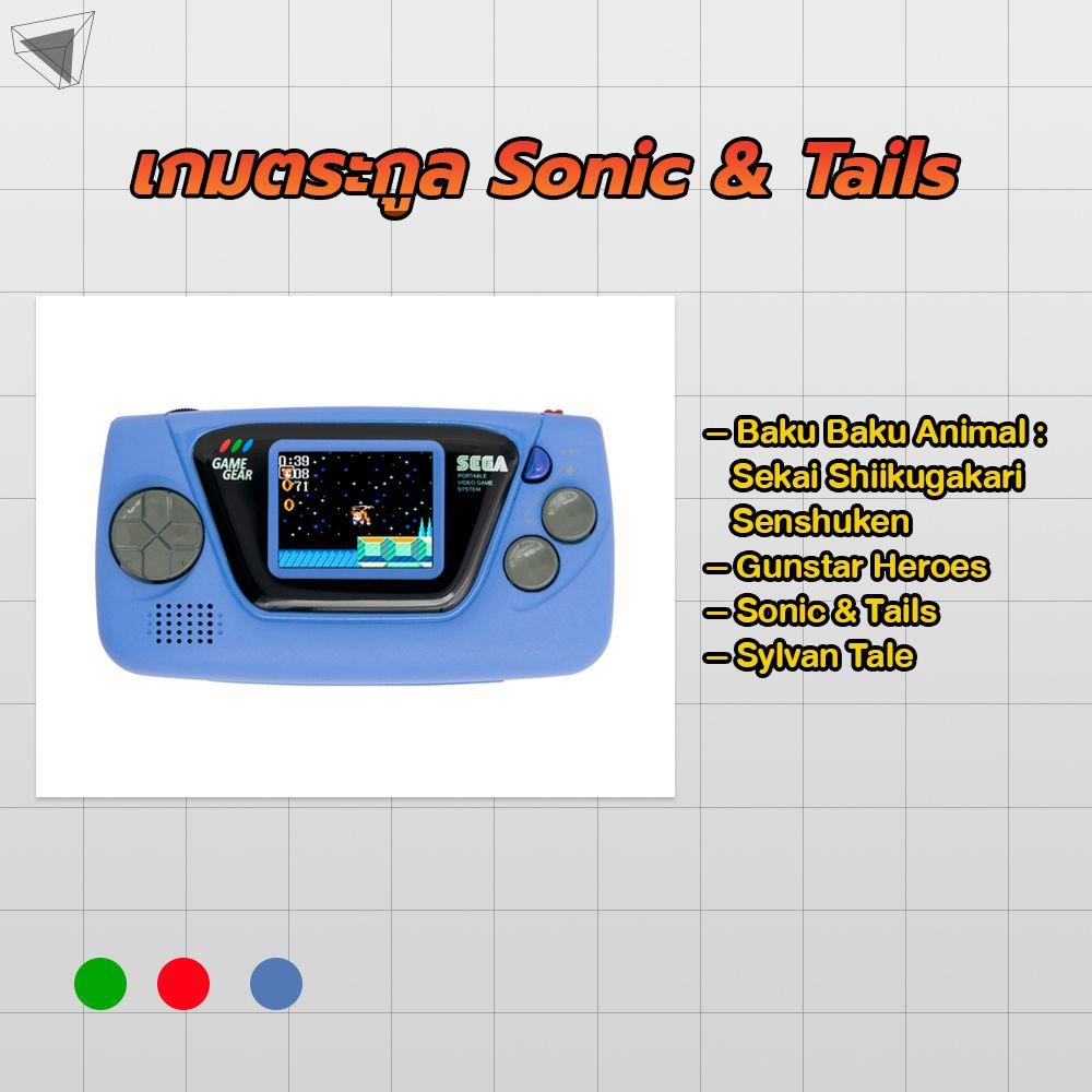 Game Gear Micro สีน้ำเงิน เป็นเกมตระกูล Sonic & Tails