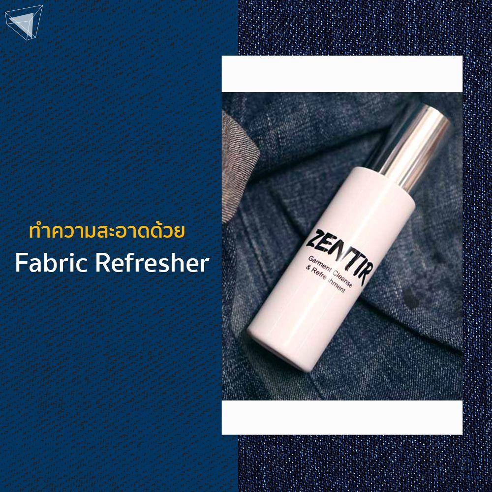 วิธีซักกางเกงยีนส์ที่ง่ายและเร็วด้วย Fabric Refresher
