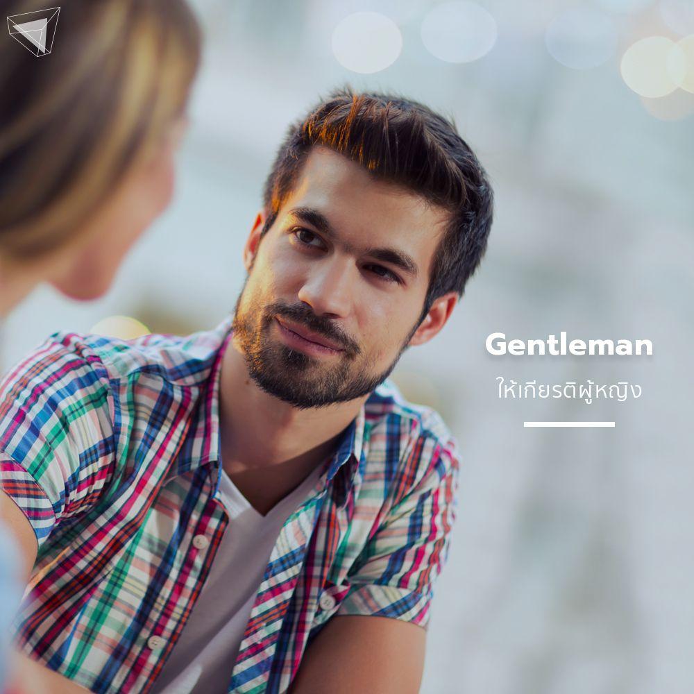 สกินชิพ Gentleman