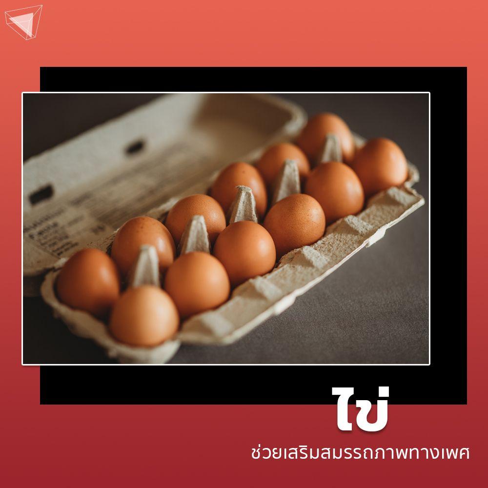 ไข่ สุดยอดของอาหารบำรุงอสุจิ