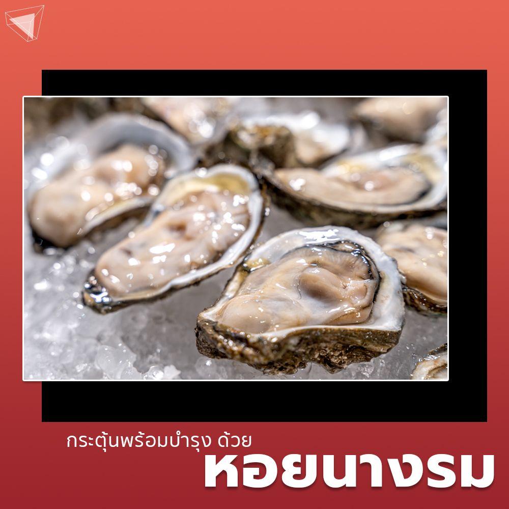 เชื้อน้อยต้องกิน หอยนางรม เป็นอาหารบำรุงอสุจิ
