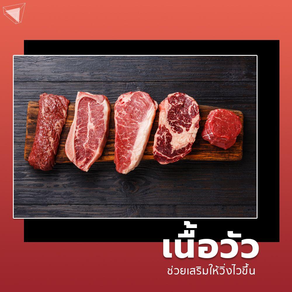 เนื้อวัว อาหารบำรุงอสุจิ ช่วยเสริมให้วิ่งไวขึ้น