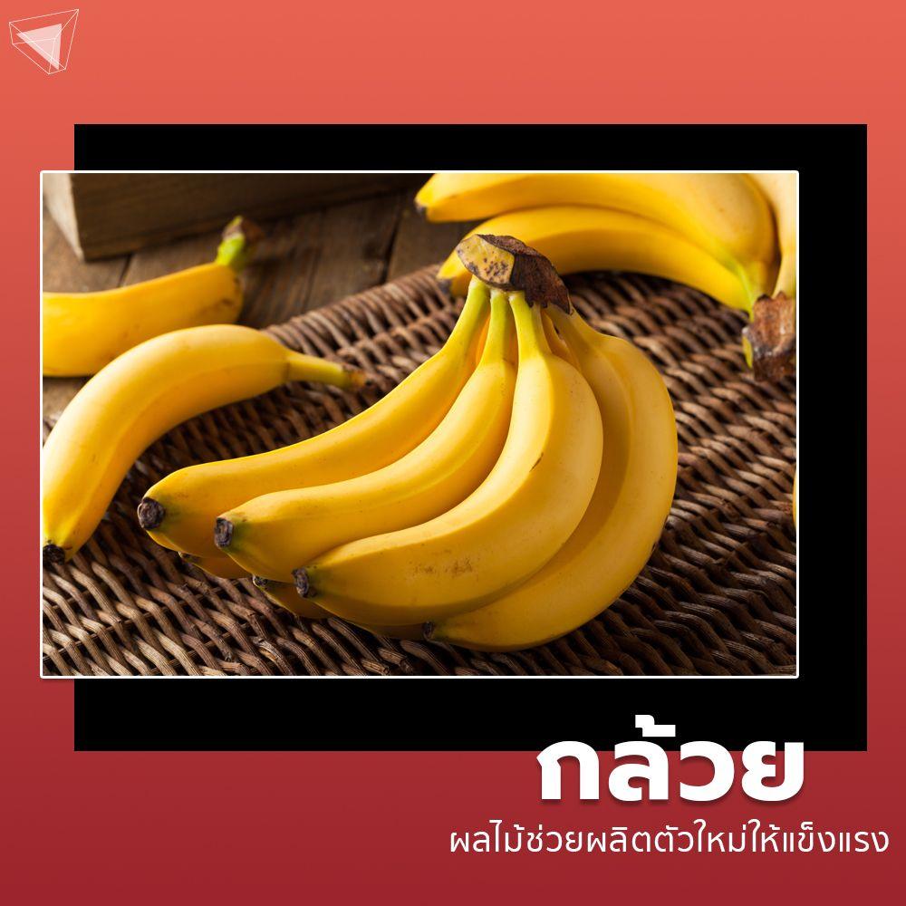 กิน กล้วย ช่วยบำรุงอสุจิ