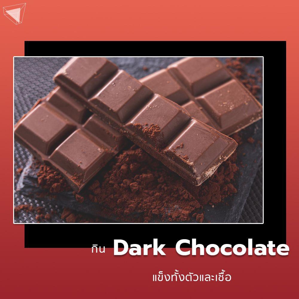 Dark Chocolate อาหารบำรุงอสุจิช่วยให้แข็งทั้งตัวและเชื้อ
