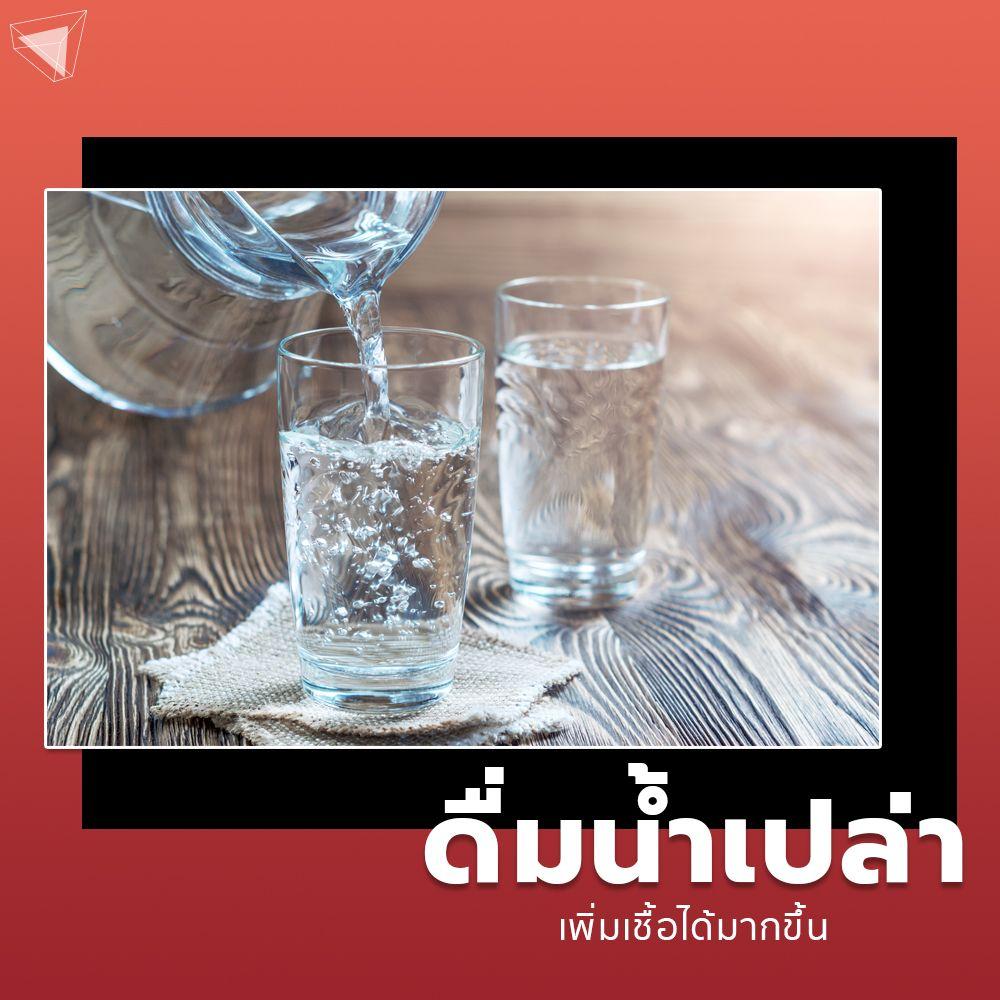 ดื่มน้ำเปล่า เป็นอาหารบำรุงอสุจิที่สำคัญที่สุด