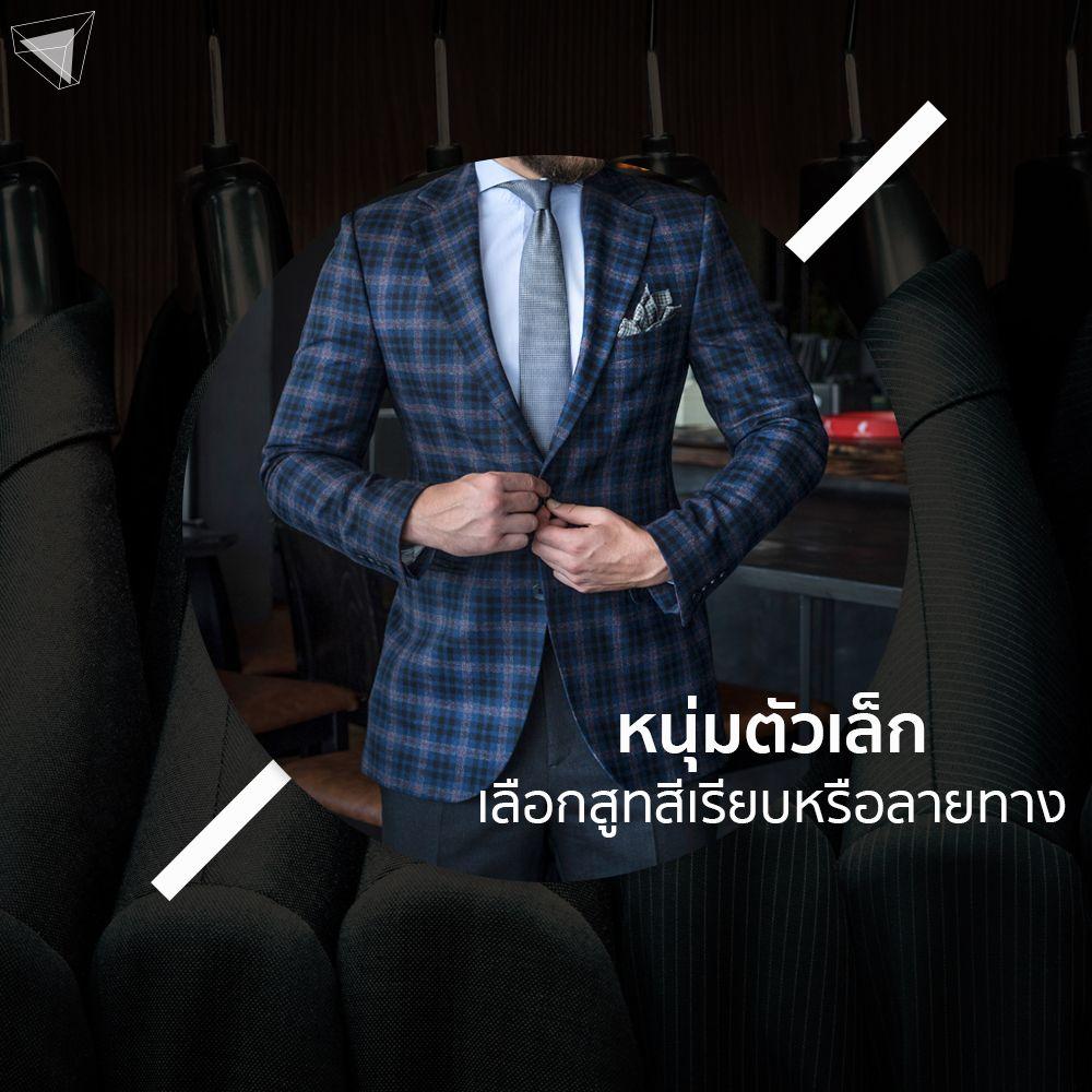 เสื้อสูทผู้ชายรูปร่างตัวเล็ก