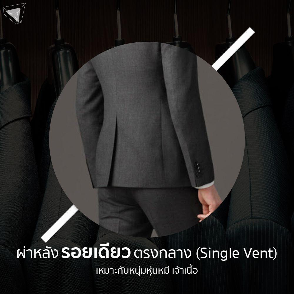 ผ่าหลังรอยเดียวตรงกลางเสื้อสูท (Single Vent)
