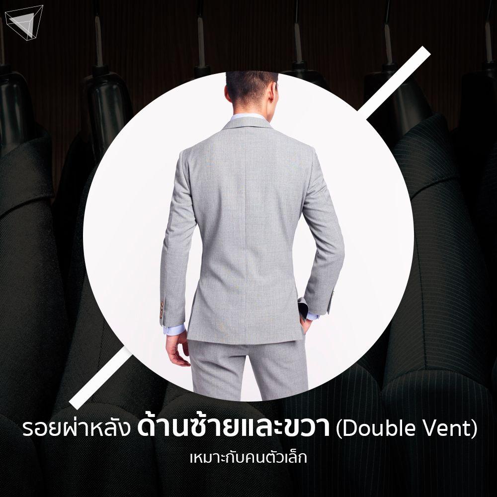 รอยผ่าหลังทั้งด้านซ้ายและขวา (Double Vent)