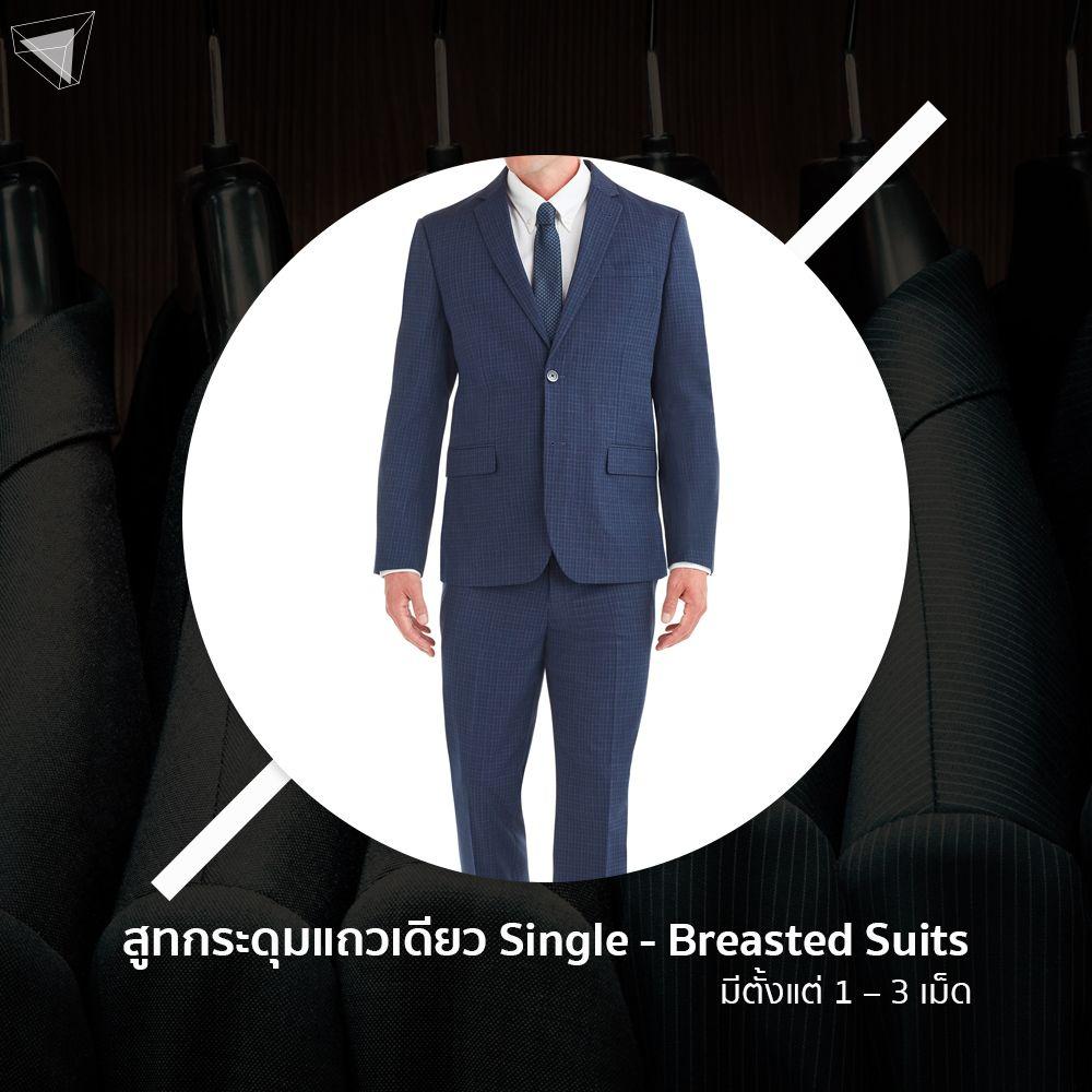สูทกระดุมแถวเดียว Single - Breasted Suits
