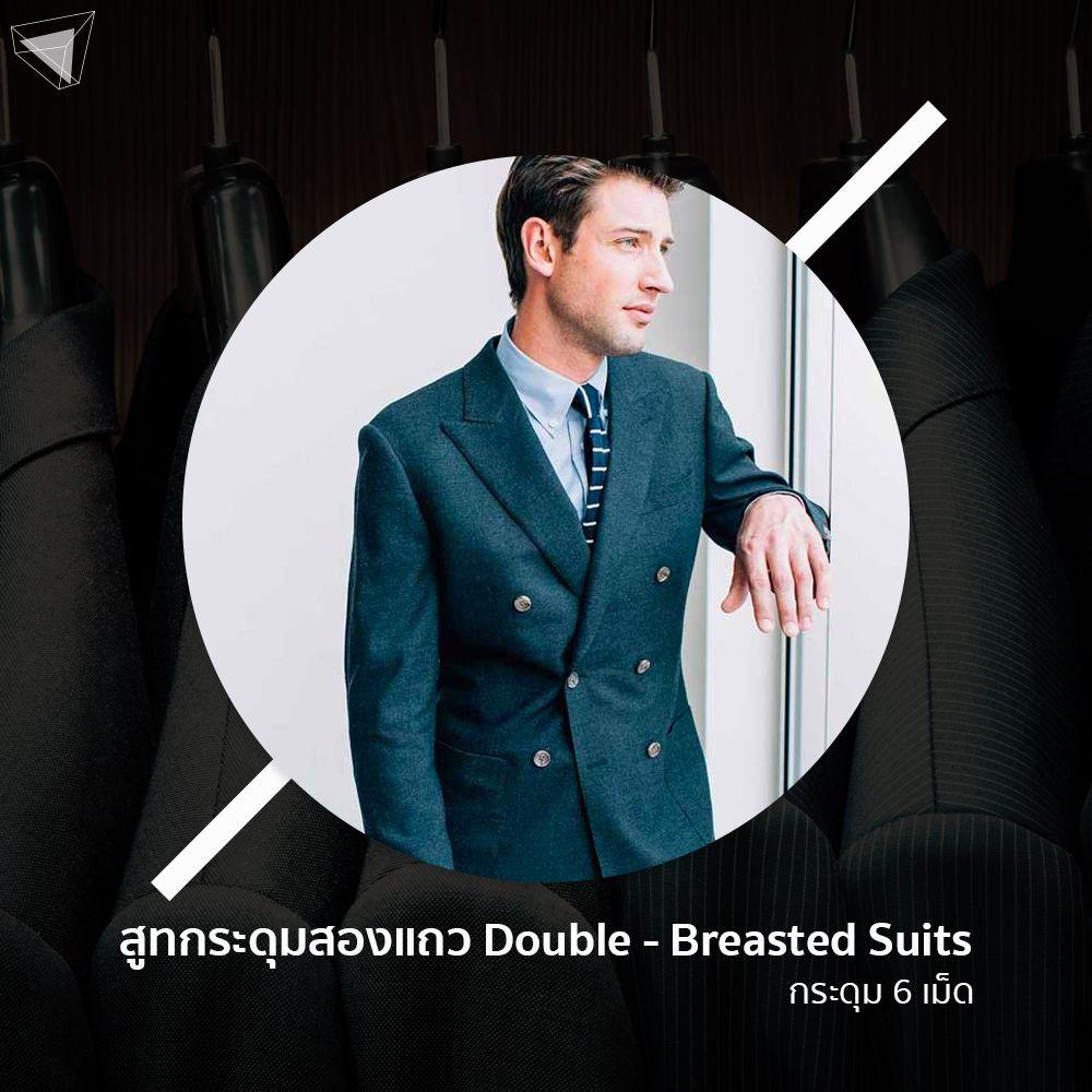 สูทกระดุมสองแถว Double - Breasted Suits