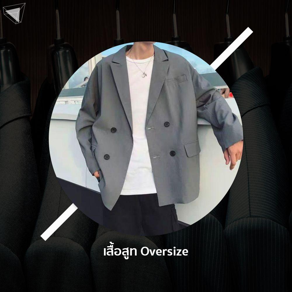 ฉีกทุกกฎก็เลือกใส่เสื้อสูทผู้ชายแบบ Oversize