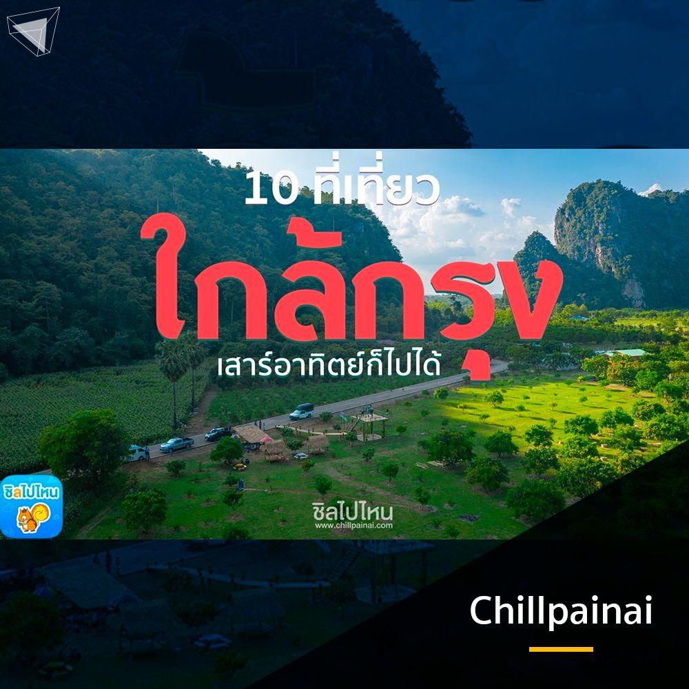 1. รายการท่องเที่ยว ช่อง Chillpainai