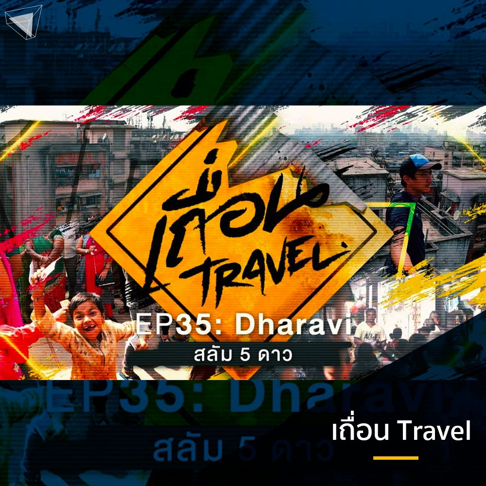 รายการท่องเที่ยวสุดท้าทาย เถื่อน Travel