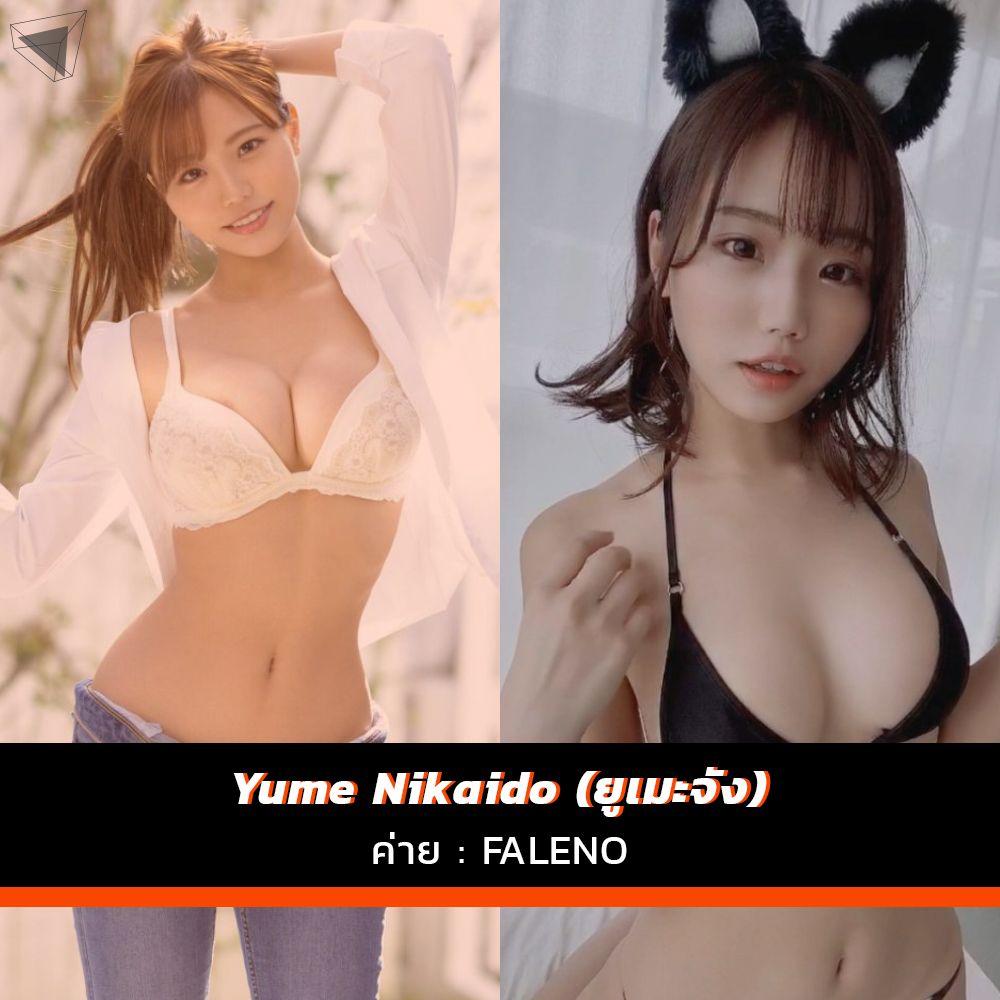 นางเอก AV - Yume Nikaido (ยูเมะจัง)
