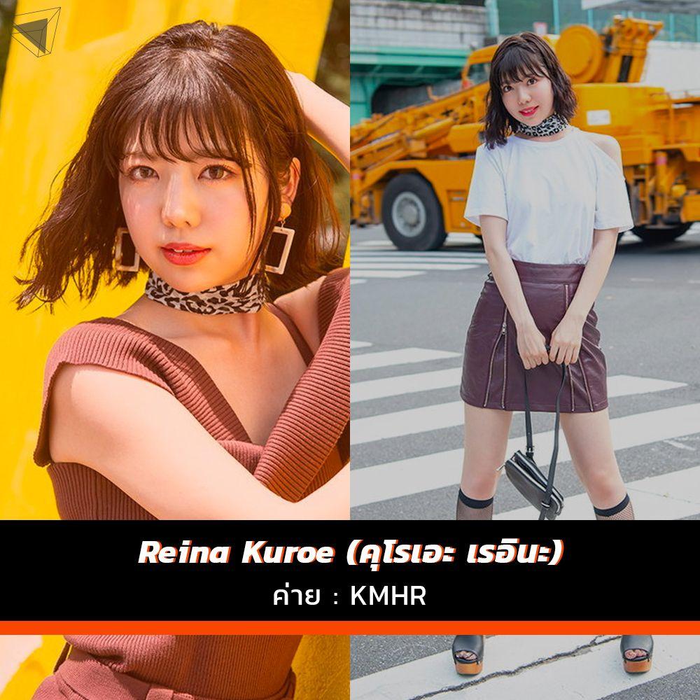 นางเอก AV - Reina Kuroe (คุโรเอะ เรอินะ)