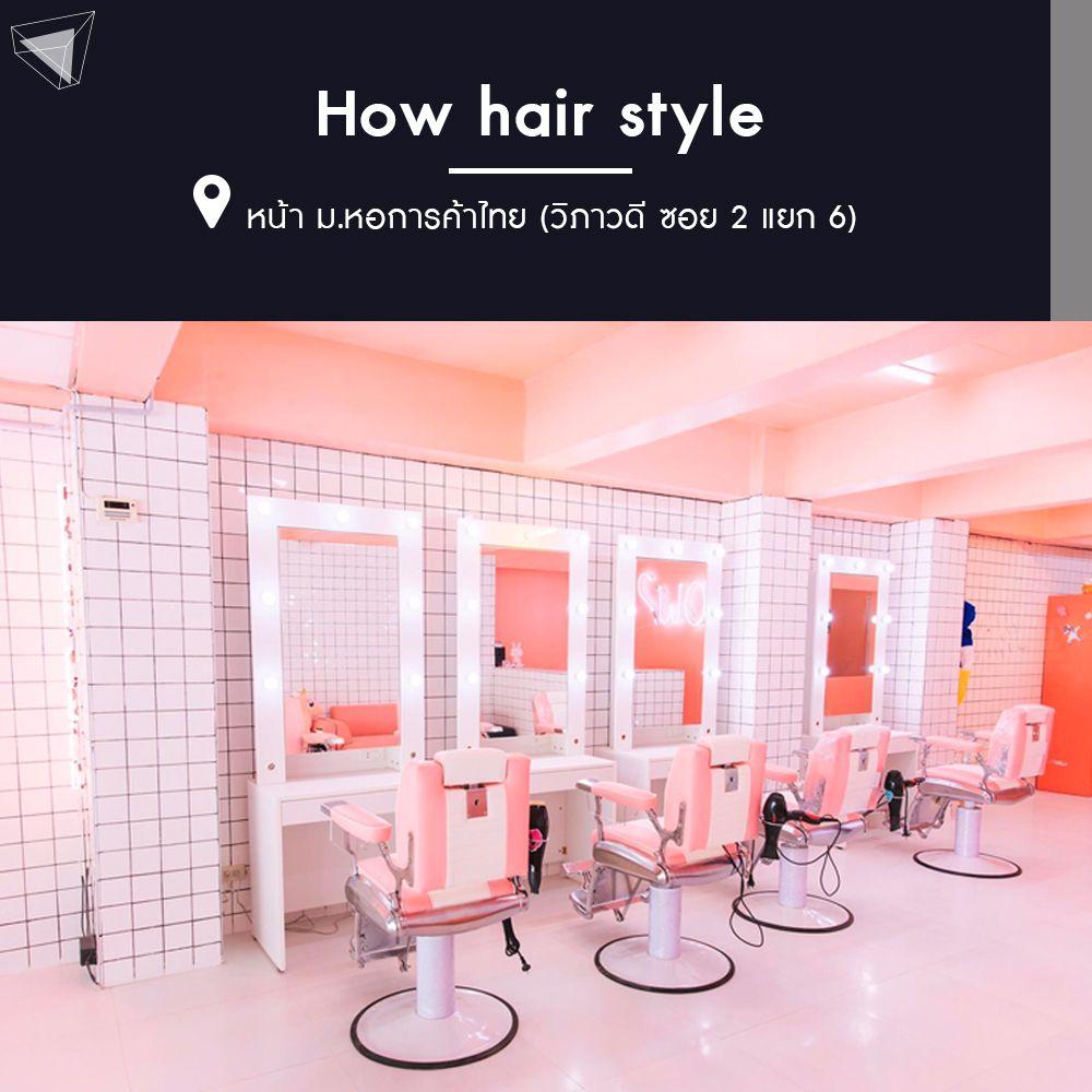 ร้านตัดผมชาย How hair style (The Hour เก่า)