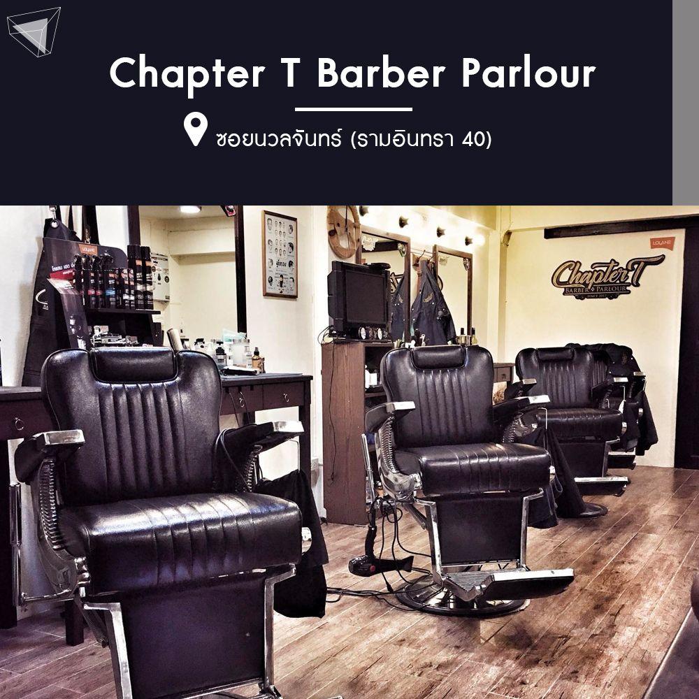 ร้านตัดผมชาย Chapter T Barber Parlour