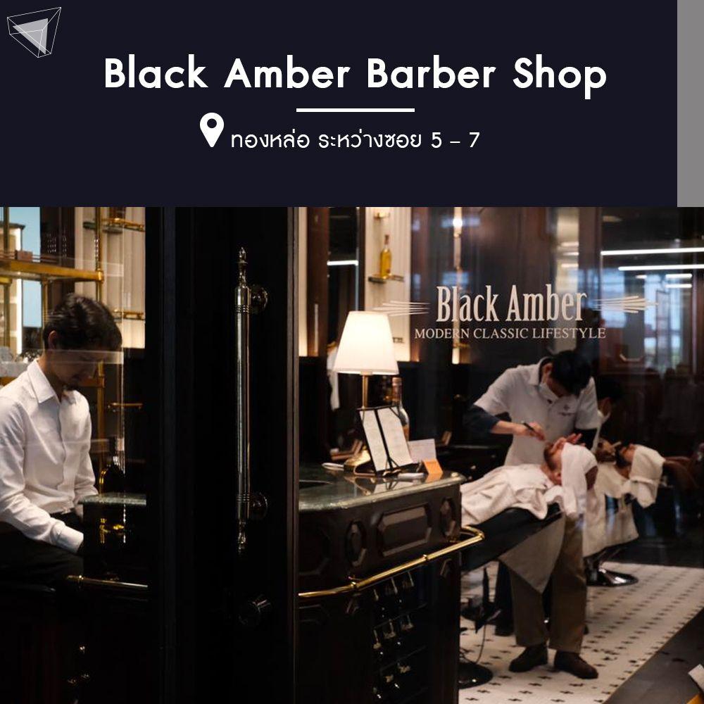 ร้านตัดผมชาย Black Amber Barber Shop