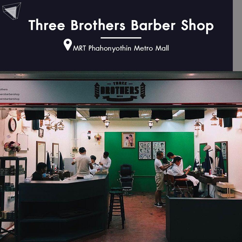 ร้านตัดผมชาย Three Brothers Barber Shop