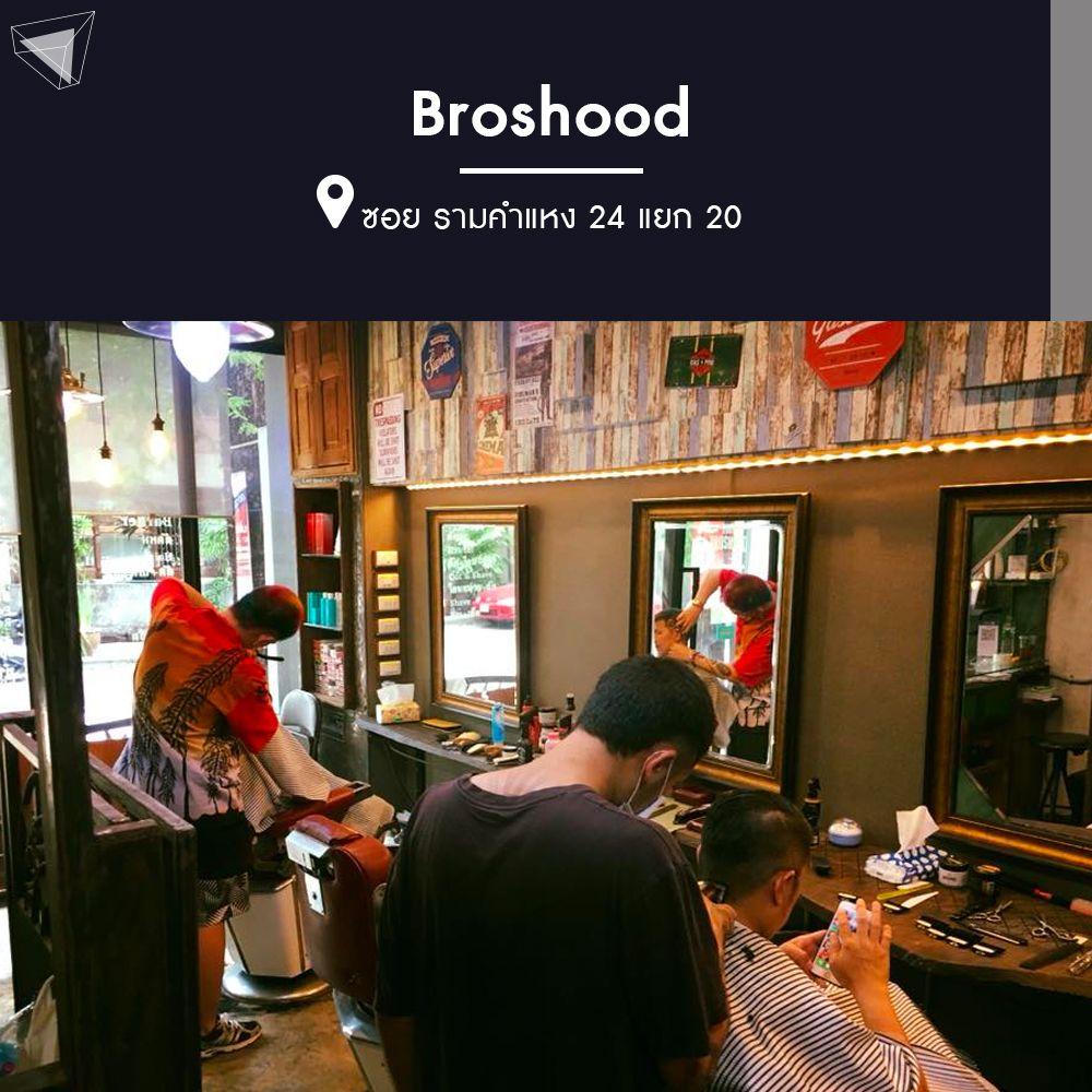 ร้านตัดผมชาย Broshood
