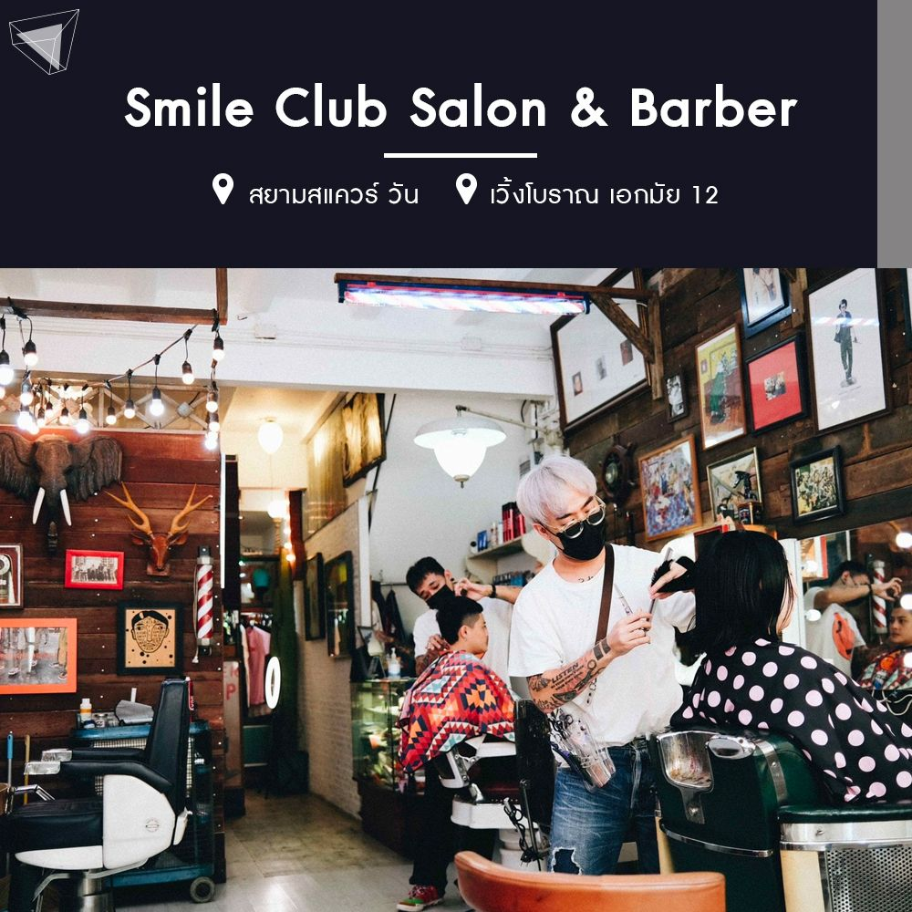 ร้านตัดผมชาย Smile Club Salon & Barber