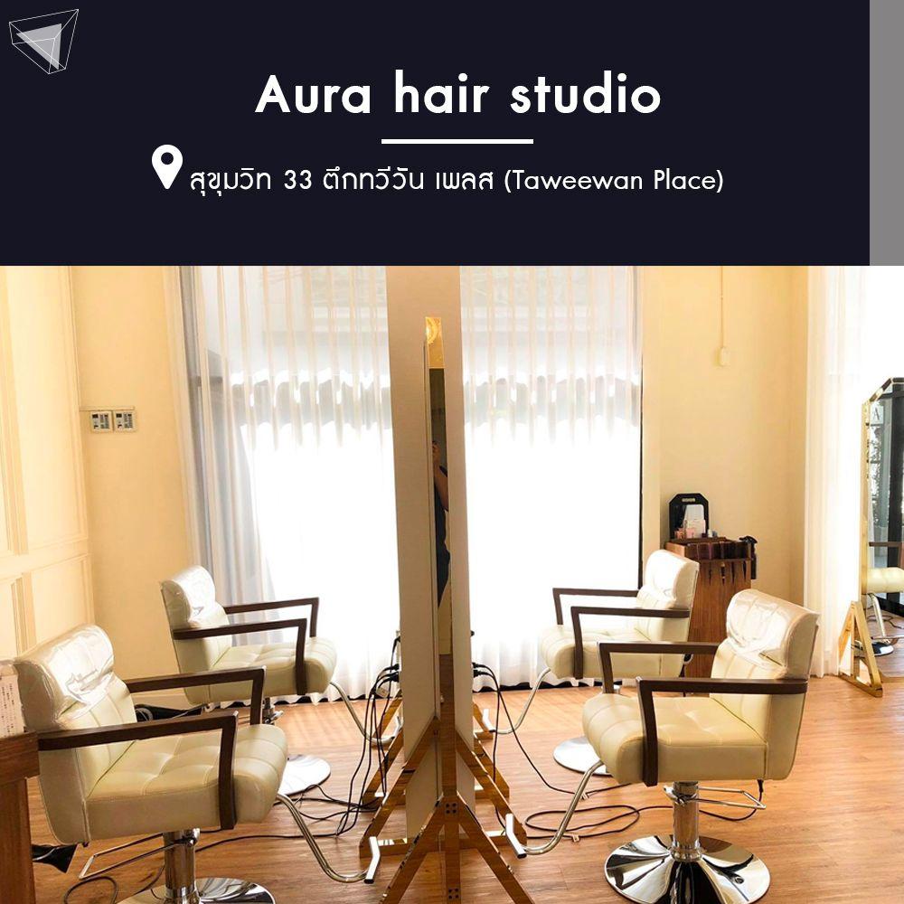 ร้านตัดผมชาย Aura hair studio