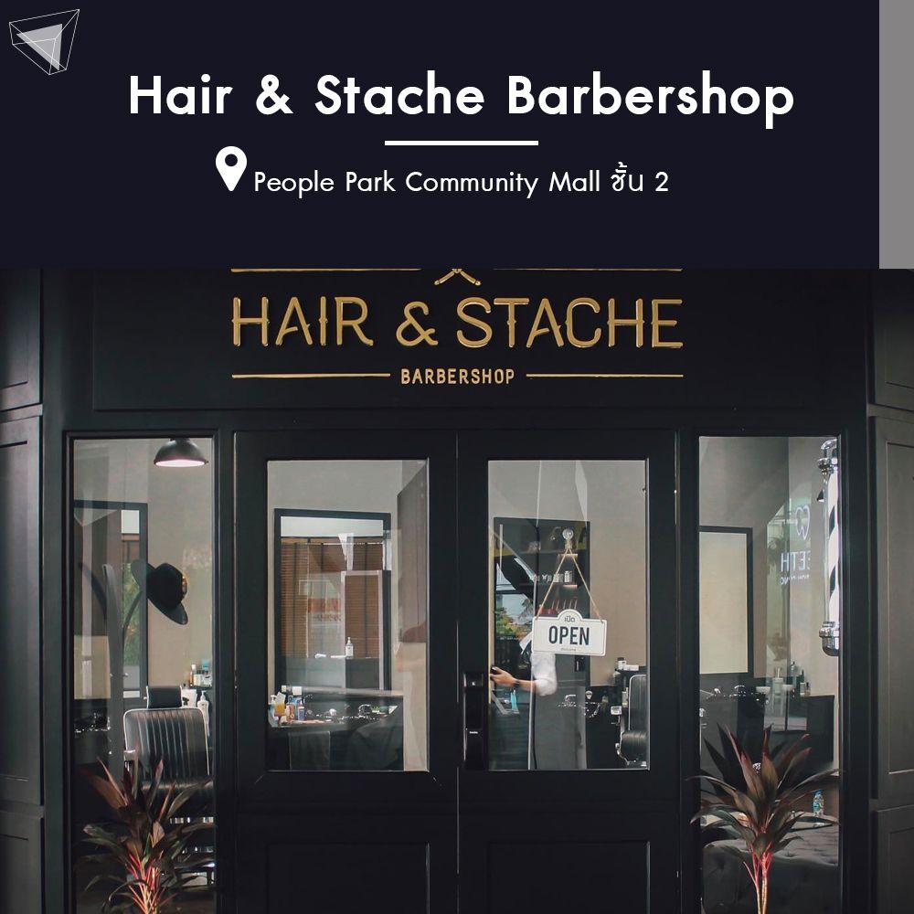 ร้านตัดผมชาย Hair & Stache Barbershop