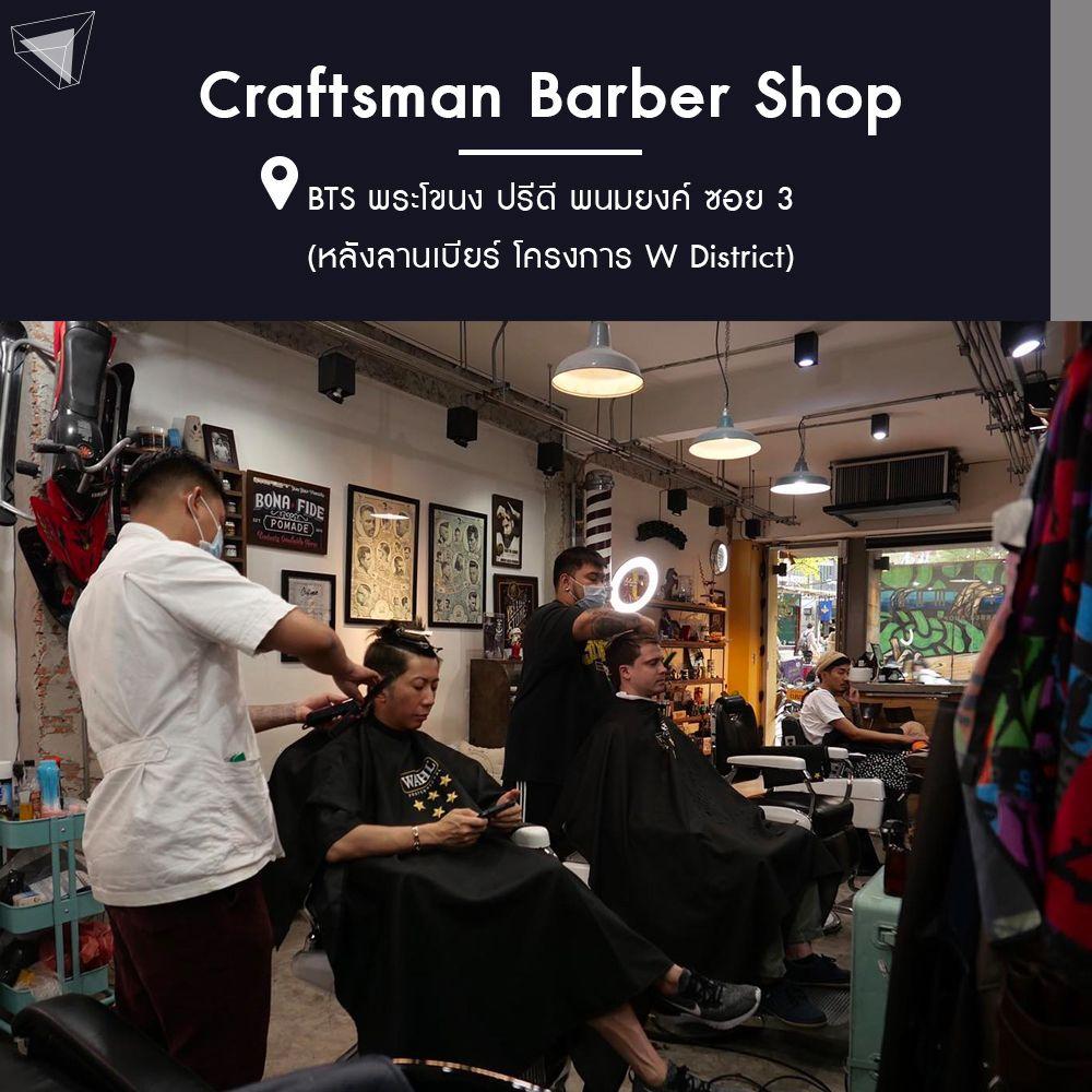 ร้านตัดผมชาย Craftsman Barber Shop